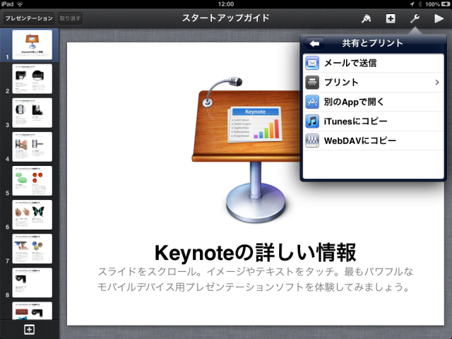 Apple Keynote Share